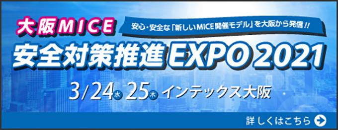 大阪MICE安心・安全な「新しいMICE開催モデル」を大阪から発信!安全対策推進EXPO20213/24水25木インテックス大阪詳しくはこちら